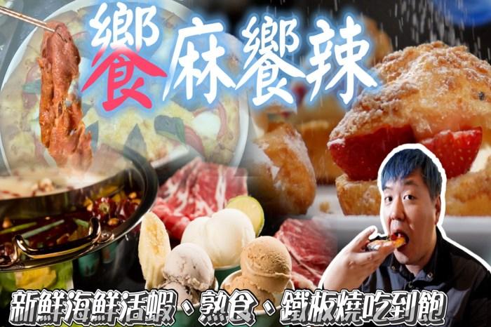台南美食/新開幕饗麻饗辣麻辣鍋國賓店推薦!義式冰淇淋、七股活蝦吃到飽 平日只要438元