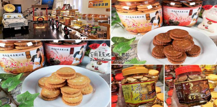 【台南-安平美食】必買的台南伴手禮,軟Q不黏牙,鹹甜鹹甜的好滋味