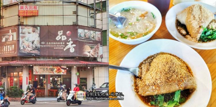 台南東區美食》創立於1983年的「品香肉粽」,是端午節最應景的台南伴手禮傳統老店!