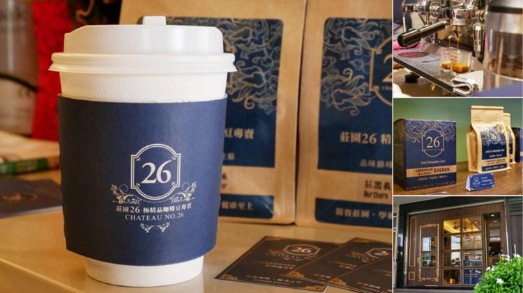 台南東區飲料》跟著董事長一起品嚐驗證產業奇蹟的冠軍咖啡,更販售世界各國產地評選前三名的頂級咖啡豆!