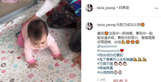 楊怡曬女兒,9個月小珍珠努力學爬胡杏兒拍手稱讚