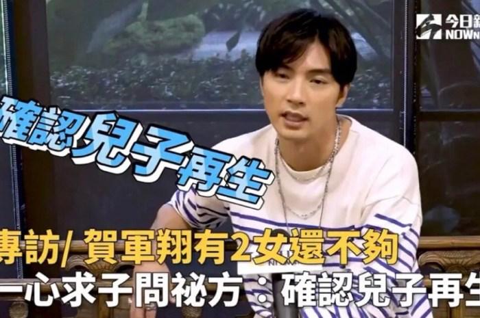 贺军翔称三胎确认是儿子才生,曾因拒绝处女座让老婆提前剖腹产