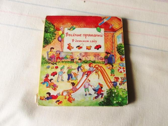 Книга «Веселые пряталки в детском саду» graphic