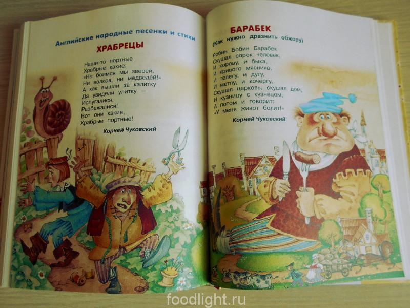Полная хрестоматия для детского сада