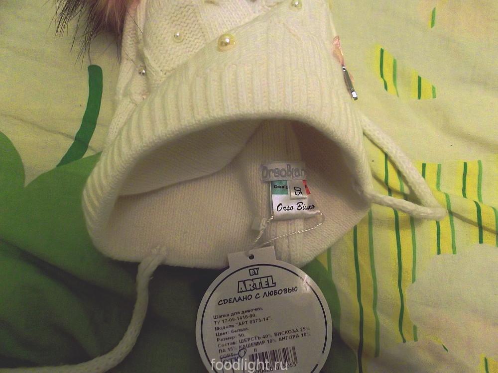 "Artel ""Orso Bianco"" зимняя шапка для девочки"