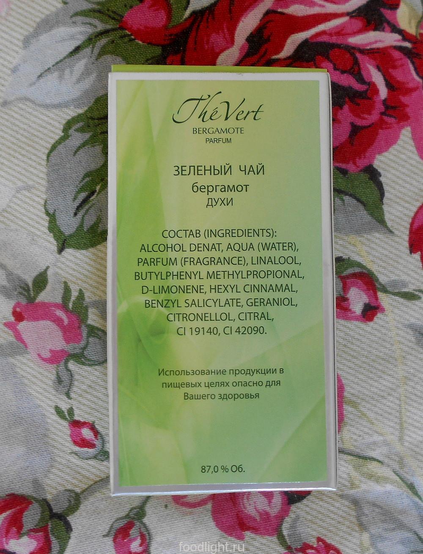 Новая заря. Духи The Vert Bergamote. Зеленый чай бергамот