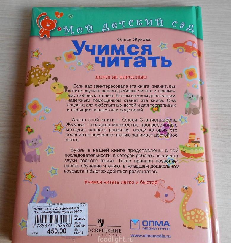 Книга Учимся читать Олеси Жуковой от 4-5 лет
