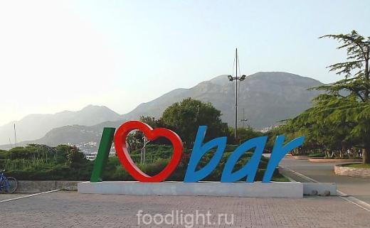 Bar, Montenegro (Бар Черногория)