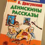 20 книг и рассказов для детей и подростков (для мальчиков)