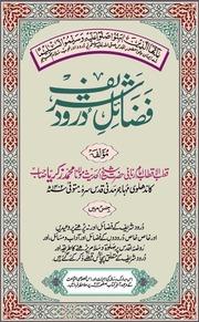 Fazail e Durood Shareef in Urdu PDF