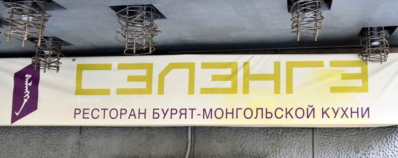 Buryat Cuisine - Moscow - Selenge Restaurant