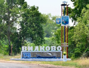 Entering Vylkove