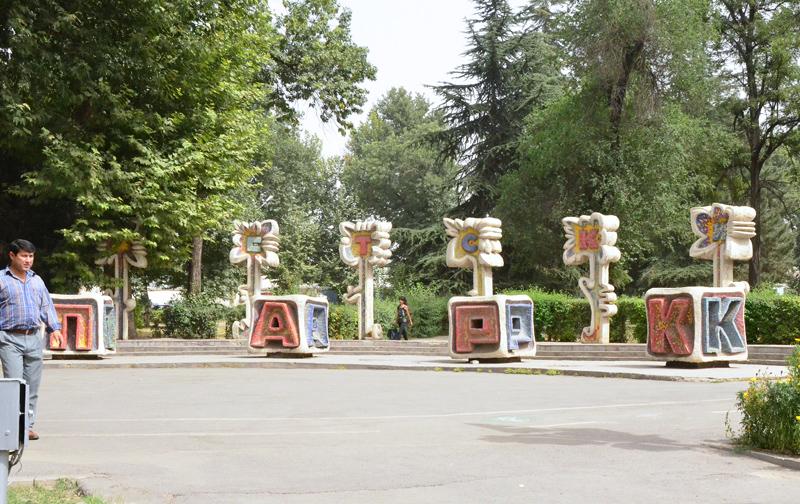Dushanbe - Park