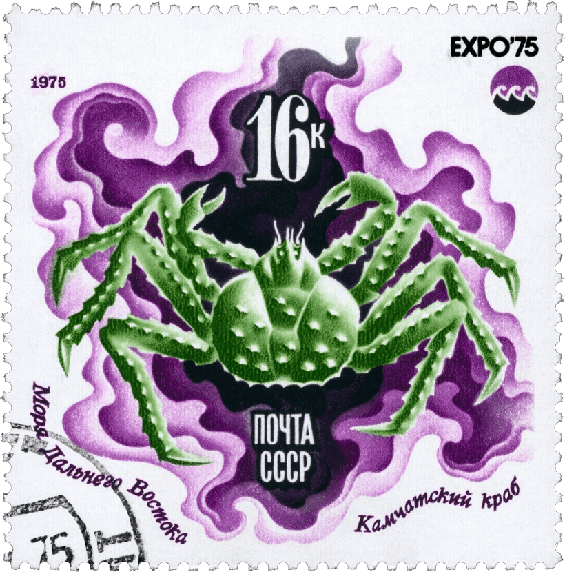 Soviet Stamp of Kamchatka Crab from Expo '75 Series