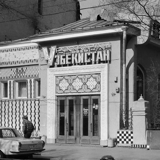 Moscow - Uzbekistan Restaurant