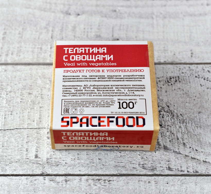 Russian Space Food - Veal