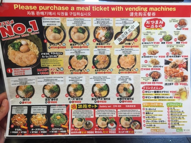 yokohama-japan-ramen-menu