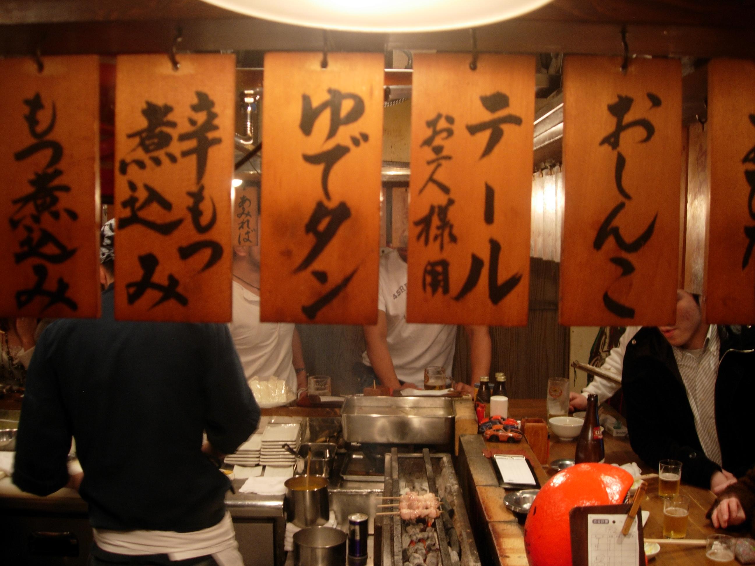 The grill at Saiseisakaba