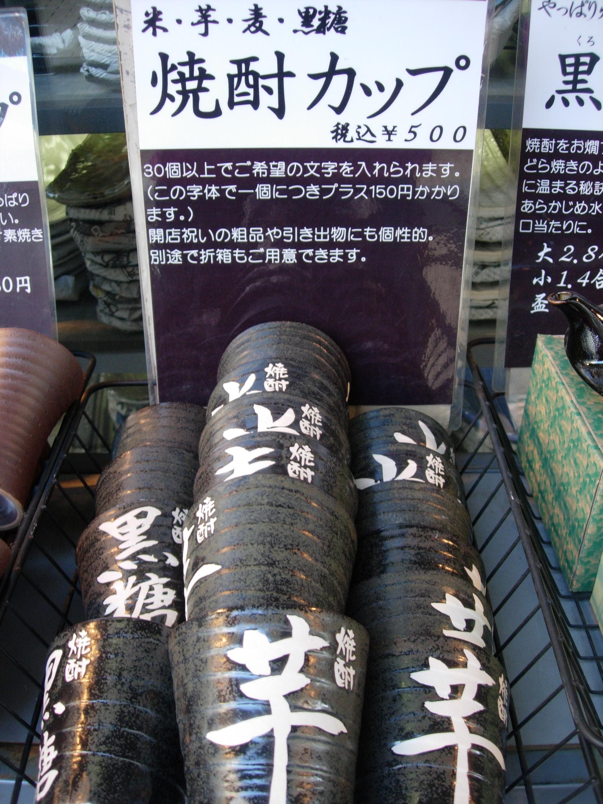 Shochu Cups