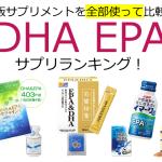 含有量とコスパで選ぶ。DHA+EPAサプリ比較ランキング