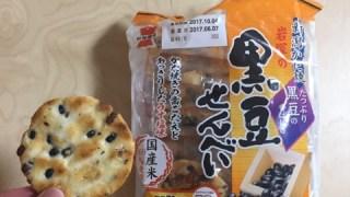 【オススメ】岩塚の黒豆せんべいは、塩煎餅のキング?