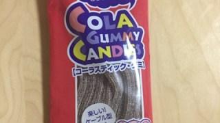輸入グミ コーラスティック・グミ(業務スーパー)