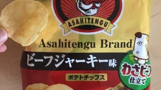 期待のパッケージ買い!コラボ負けしてないかAsahitengu Brandビーフジャーキー味わさビーフ仕立てポテトチップを食べてみた!