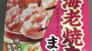 買ってはイケナイ!海老焼売そのもの!?惣菜Sozaiのまんまシリーズの海老焼売