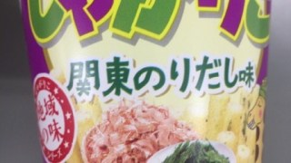 地域の味!じゃがりこ 関東のりだし味を食べてみた!