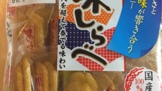 ザ・定番!間違いなしの美味しさ岩塚製菓の味しらべをご紹介!