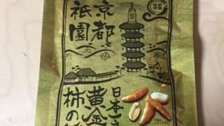 激辛!京都祇園 味幸 日本一辛い 黄金一味 柿の種を食べたらヒリヒリが続く。。。