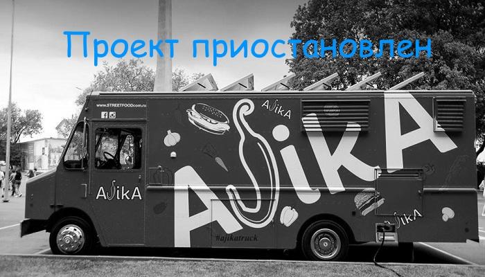 Фужтрак Ajika.
