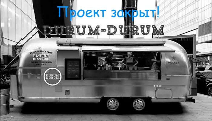 Фудтрак Durum Durum
