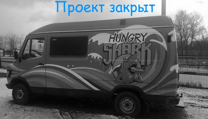 Фудтрак Hungry Shark