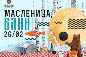 Фестиваль Масленицы Флакон.