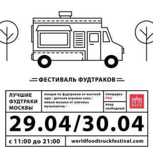 Фестиваль фудтраков 2017, апрель.