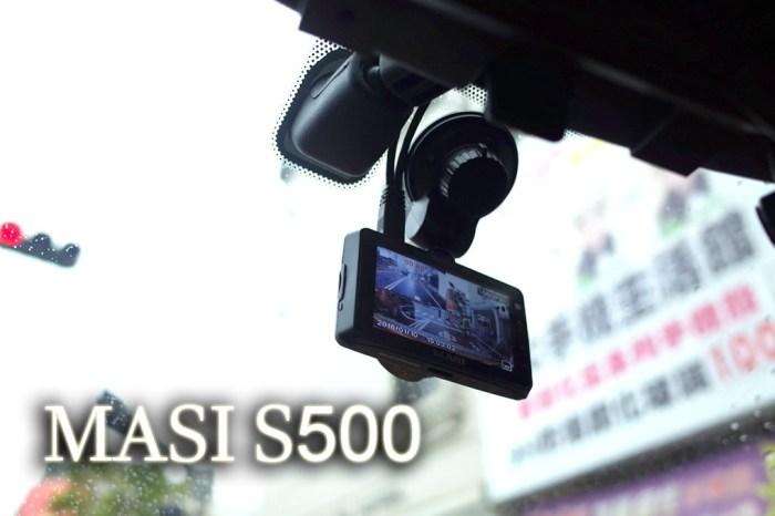 【使用紀錄】MASI S500_Part_2_閃開、讓專業的來。