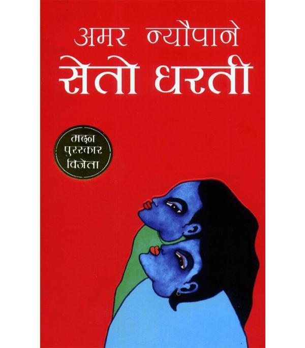 Seto dharati book