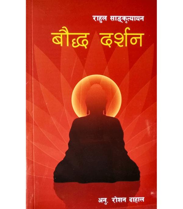 Buddha Darsan Book