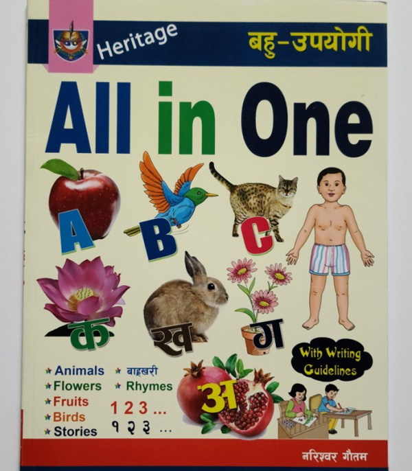 All-in-one Preschool Educational Book with Nepali Practice