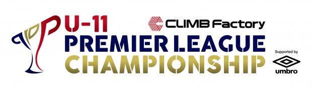CLIMB Factory プレミアリーグ U-11 チャンピオンシップ 2016