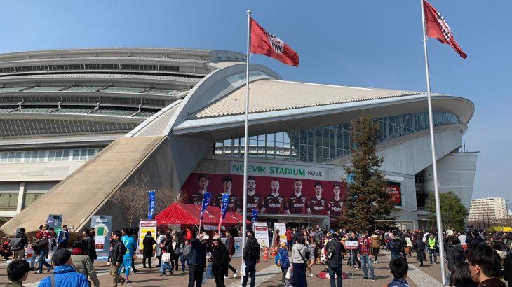 Jリーグ第2節 ヴィッセル神戸のホーム開幕戦をスタジアムで観戦してきました!