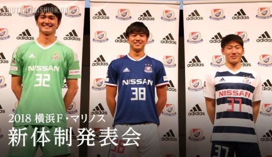 Yokohama F. Marinos 2018 adidas Home and Away Football Kit, Soccer Jersey, Shirt