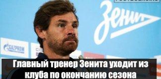 Главный тренер Зенита Андре Виллаш Боаш