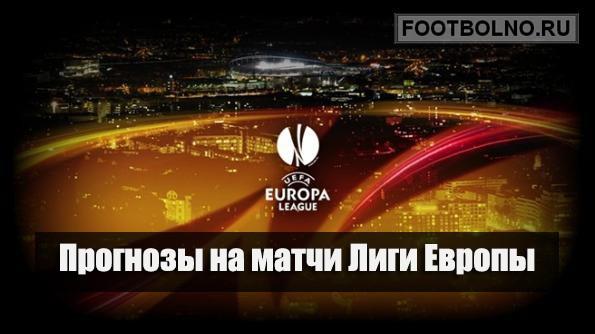 Ставки и прогнозы на матчи Лиги Европы