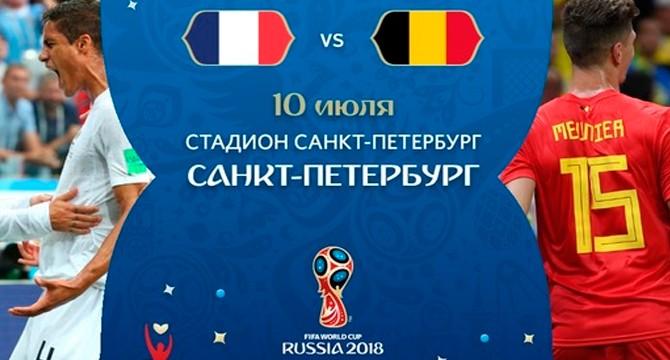Франция - Бельгия прогноз на полуфинал ЧМ 2018