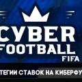 Стратегия ставок на кибер футбол