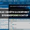 Обход блокировки сайта букмекерской конторы