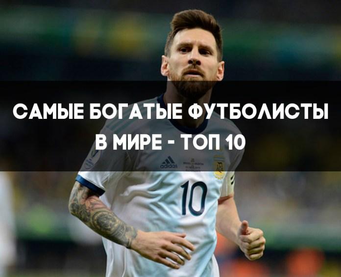 Список самых богатых футболистов