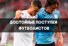 поступки футболистов вызывающие уважение